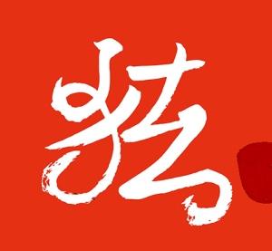 det kinesiska tecknet för gris